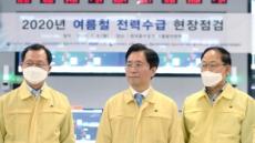 """성윤모 산업장관 """"올여름 전력 수급 안정적…긴장 끈 놓지 말라"""""""
