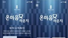 포스코건설, 모바일 앱으로 입주자 사전점검 손쉽게