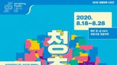 젊은 국악인들의 첫 무대가 찾아온다…정동극장 '청춘만발' 개최