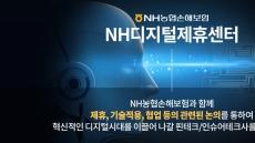 NH농협손해보험, 핀테크 협업 위한 제휴센터 개설