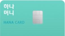 하나카드, 포인트 기반 '하나머니 체크카드' 출시