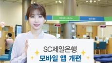 SC제일은행, 모바일뱅킹 앱 개편 1주년 기념 이벤트 시행