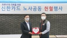 신한카드, 노사 공동 헌혈 행사 진행
