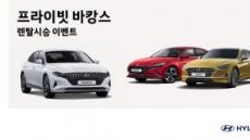 """""""신차 타고 여름휴가를""""…현대차, 렌탈 시승 이벤트"""