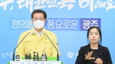 """이용섭 광주시장 """"코로나 확진자 총 116명, 동선공개 거부 1명 고발"""""""