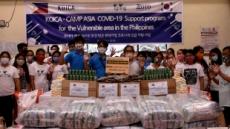 """""""코로나보다 배고픔 더 힘들어""""…코이카, 필리핀 도시빈민 돕는다"""