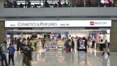 SM면세점 인천공항 1터미널 철수