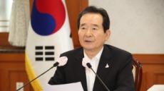 """정 총리 """"420억 규제자유특구 전용펀드 조성…전폭지원"""""""