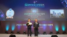 롯데건설, 2020 한국서비스대상 아파트부문 종합대상 수상
