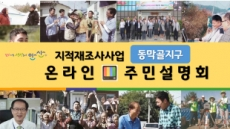 안산 상록구, 지적재조사사업 온라인 설명회 개최