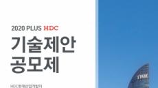 HDC현대산업개발, 제1회 '기술제안공모제' 개최