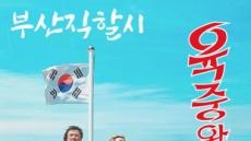 """육중완밴드, 새 미니앨범 '부산직할시' 발매…""""레트로 감성 녹였다"""""""