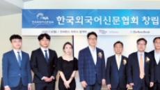 [동정] 한국외국어신문협회 창립 5주년 기념식 개최