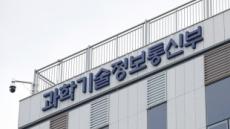 과기정통부, 과학기술정책대학원에 서울대·아주대 신규 지정