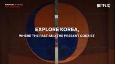 한국관광공사-넷플릭스, 한국 아름다움 담은 콘텐츠 전 세계에 선보인다