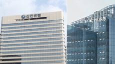 신한·하나銀 일부 무역금융펀드 상환 '파란불'