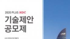 HDC현대산업개발, 건설산업 선도 '기술제안공모제'