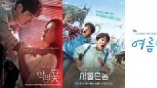 tvN, 신작들이 쏟아진다