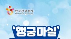 수원 화성행궁 야간 개장 관람객 '바우처' 지급