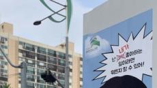 공사 가림막에 '공포의 외인구단' 응원 메시지가?