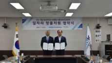 이노비즈협회, 한국산업인력공단과 해외진출 우수 중기 채용지원 협약