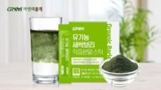 GNM자연의품격, 25배 농축한 '유기농 새싹보리 착즙분말 스틱' 출시