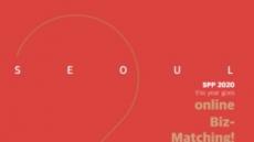콘텐츠분야 국내 최대 규모 온라인 마켓 'SPP 2020' 드디어 13일부터 시작