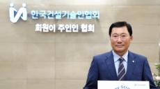김연태 건설기술인협회장, '스테이 스트롱 캠페인' 동참