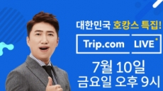 트립닷컴, 한국 6개 도시 여행 70%↓ 특가 라이브커머스