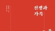 [한눈에 읽는 신간]연좌제 폭력의 기원 '전쟁과 가족'외