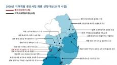 전북 김제 투자선도지구로…21개 지역개발사업 선정