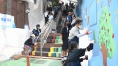 포스코건설, 인천 동구 배다리 마을서 벽화그리기 봉사