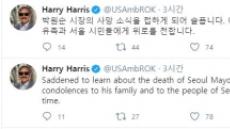 """해리스 美 대사 """"박원순 서울시장 유족과 시민들에게 위로 전해"""""""
