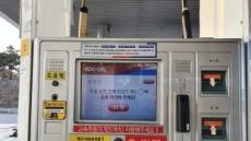 한국도로공사 남해고속도로 함안(순천방향)주유소 신용카드 불법복제 방지 IC단말기 설치