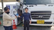 함평나비(광주방향)주유소 '매월 주유왕 선발'