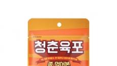 성경식품 '레트로감성 물씬' 신제품 '청춘 육포' 출시