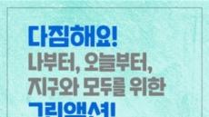 에너지정보문화재단, '그린액션'실천 캠페인 시행