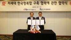 두산重, 서부발전과 차세대 한국형복합 발전 구축 협약
