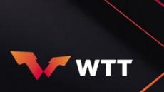세계 탁구의 혁명적 변화…'WTT' 를 아시나요?