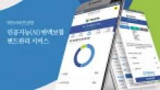 메트라이프, AI 변액보험 펀드관리 '인기'