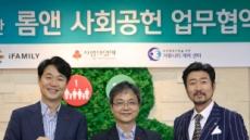 '김태욱X개코 민새롬', 보호종료아동 홀로서기 돕는다…'선한 영향력' 선사