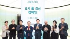 서울스카이 '도시 숲 조성' 기부금 환경재단 전달