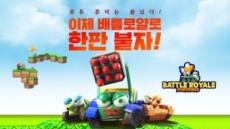 팡스카이 '포트리스 배틀로얄' 프리 오픈 … 국민 탱크 슈팅게임의 '귀환'