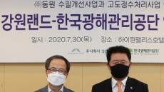 강원랜드-광해관리공단 폐광촌 수질개선 업무협력 MOU