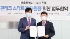 하나은행, 서울시 손잡고 핀테크 스타트업 키운다