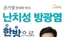 [건강신간] 일중한의원 손기정 박사 '난치성 방광염 한방으로 완치한다' 일본에서 출간