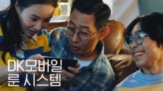 'DK모바일', 룬 시스템 프로모션 영상 공개