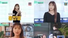 CEO 홍진영의 모습은? 1인 기획사 사무실 공개