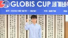 문민종, 글로비스배 세계바둑 U20 첫 출전해 우승