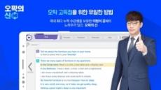한빛 '오픽의 신' 유저 호평 … 8월 중 iOS 출시 예고